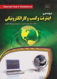 مهندسی اینترنت و کسب و کار الکترونیکی
