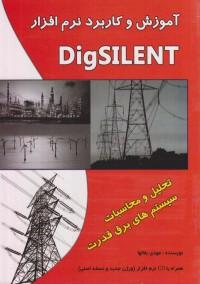 آموزش و کاربرد نرم افزار Digsilent / تحلیل و محاسبات سیستم های برق قدرت