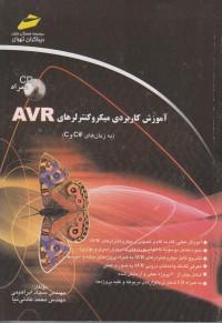 آموزش کاربردی میکروکنترلرهای AVR (به زبان های c و #c )
