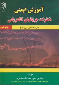 آموزش ایمنی/ خطرات جریانهای الکتریکی