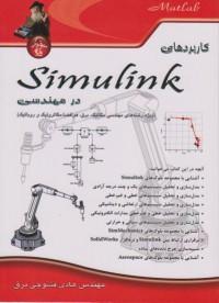 کاربردهای Simulink در مهندسی