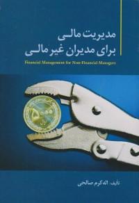 مدیریت مالی برای مدیران غیر مالی