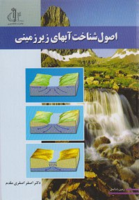 اصول شناخت آبهای زیرزمینی