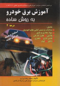 آموزش برق خودرو به روش ساده