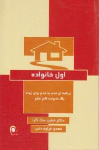 اول خانواده (برنامه ای قدم به قدم برای ایجاد یک خانواده کم نظیر)