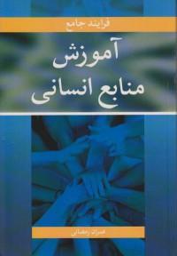 فرایند جامع آموزش منابع انسانی