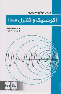 آکوستیک و کنترل صدا / طراحی فراگیر مدارس (2)
