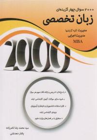 2000 سوال چهار گزینه ای زبان تخصصی مدیریت , مدیریت احرایی MBA