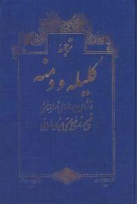 ترجمه کلیله و دمنه