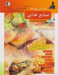 مجموعه سوالات طلایی کاردانی پیوسته صنایع غذایی
