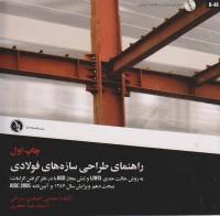 راهنمای طراحی سازه های فولادی