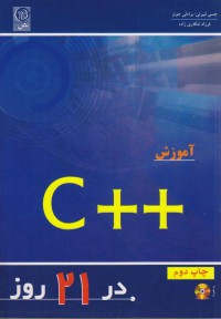 آموزش C++ در 21 روز (ویراست پنجم)
