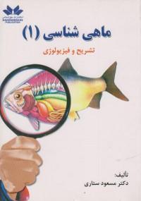 ماهی شناسی (1) تشریح و فیزیولوژی