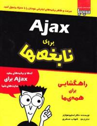برای نابغه ها Ajax