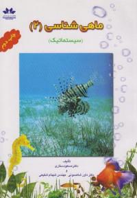 ماهی شناسی (2)