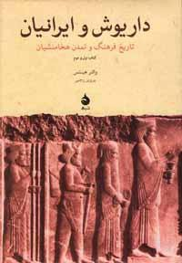 داریوش و ایرانیان- تاریخ فرهنگ و تمدن هخامنشیان