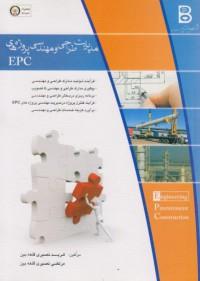 مدیریت طراحی و مهندسی پروژه های EPC