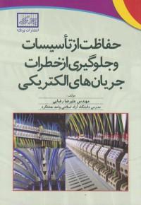 حفاظت از تاسیسات و جلوگیری از خطرات جریان های الکتریکی