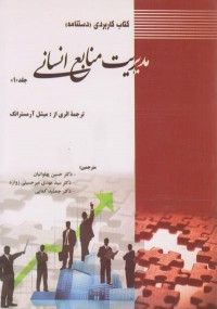 کتاب کاربردی دستنامه (مدیریت منابع انسانی 1)