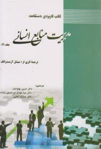 کتاب کاربردی دستنامه (مدیریت منابع انسانی 2)