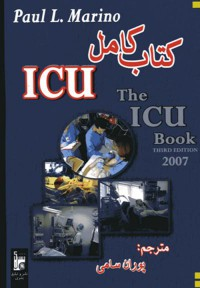 کتاب کامل ICU