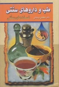 طب و داروهای سنتی 2 (نسخه های سنتی)