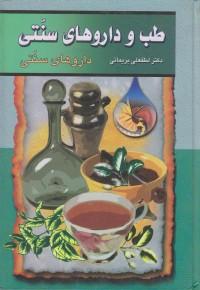 طب و داروهای سنتی 3 (داروهای سنتی)