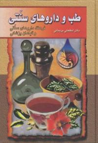 طب و داروهای سنتی 4،5 (فرهنگ داروهای سنتی و گیاهان پزشکی)