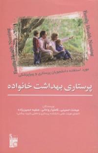 پرستاری بهداشت خانواده : مورد استفاده دانشجویان پرستاری و پیراپزشکی