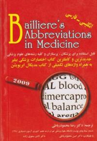 فرهنگ اختصارات پزشکی بیلر