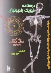 درسنامه فیزیک رادیولوژی