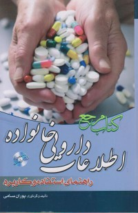 کتاب مرجع اطلاعات دارویی خانواده راهنمای استفاده و کاربرد