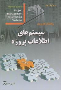 راهنمای کاربردی سیستم های اطلاعات پروژه