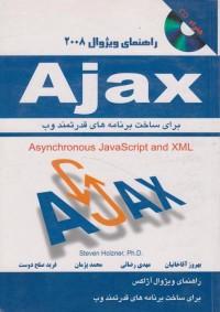 راهنمای ویژوال 2008 Ajax