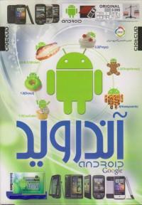 مجموعه نرم افزار آندروید Android