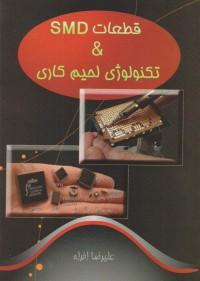 قطعات SMD &  تکنولوژی لحیم کاری
