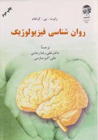 روان شناسی فیزیولوژیک