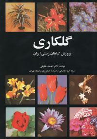 گلکاری پرورش گیاهان زینتی ایران