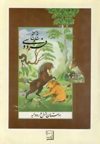 پنج گنج فردوسی (داستان زال و رودابه)