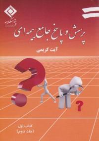 پرسش و پاسخ جامع بیمه ای(دوجلدی)