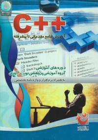 C++ (مقدماتی و پیشرفته)