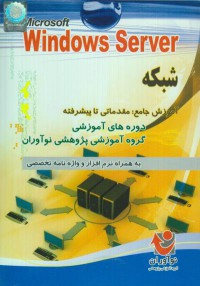 Windows Server /شبکه