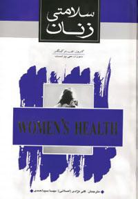 سلامتی زنان