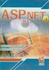 آموزش جامع ASP. NET In V.B 2008