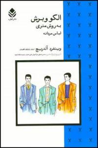 الگو و برش به روش متری ـ لباس مردانه