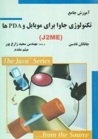 تکنولوژی جاوا برای موبایل و PDA ها