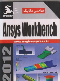 مهندسی مکانیک Ansys Workbench