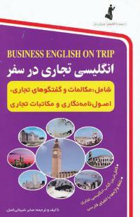 انگلیسی تجاری در سفر،همراه با سی دی