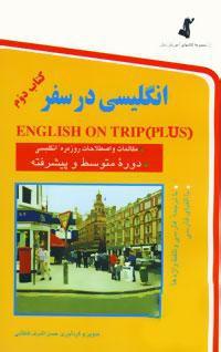 انگلیسی در سفر 2