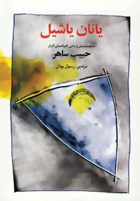 یانان یاشیل(شعرترکی)